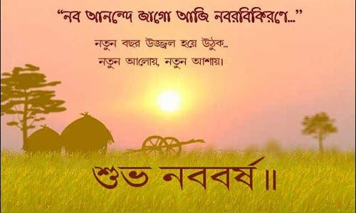 Happy New Year 2019 Bengali Messages With Images Bengali New