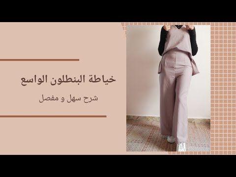 خياطة فصالة البنطلون الواسع سروال عريض Youtube Pants Pantsuit Khaki Pants
