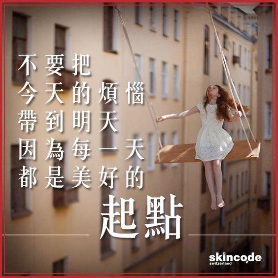 不要把今天的煩惱帶到明天, 因為每一天都是美好的起點。  #skincode希望大家可以開心過每一天