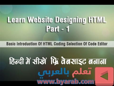 Part 01 Html Tutorial In Hindi Www Mentorsadda Com