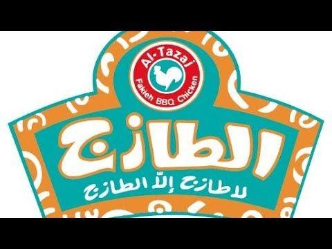 الطازج في الباحة تم الأفتتاح طريق العقيق قبل كتابة عدل الباحة واسواق المسرعة باليسار 18 4 Youtube