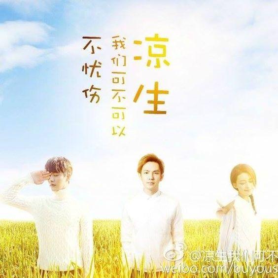 Phim Lương Sinh, chúng ta có thể không đau thương?