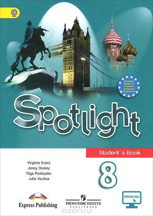 Spotlight 8 класс учебник онлайн