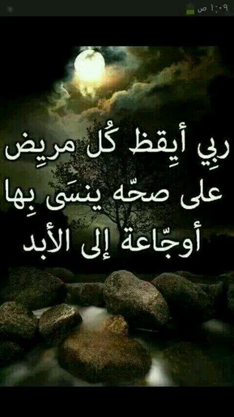 اللهم اشفي كل مريض يااارب Good Thoughts Islamic Wallpaper Words