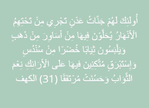 الكهف 31 In 2020 Quran Math Arabic Calligraphy