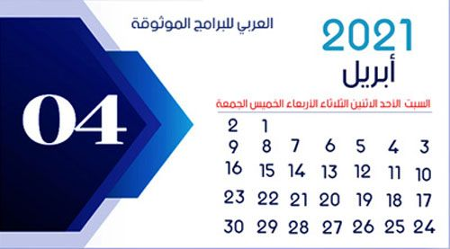 التقويم الميلادي 2021 Pdf تقويم 2021 ميلادي تقويم 2021 Pdf للجوال تقويم ٢٠٢١ عربي In 2021 Application Iphone Calendar Single Flower Bouquet