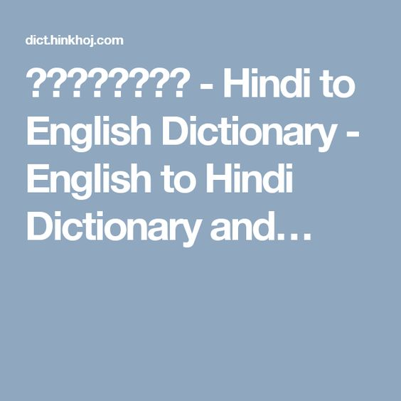 डिक्शनरी - Hindi to English Dictionary - English to Hindi Dictionary and…