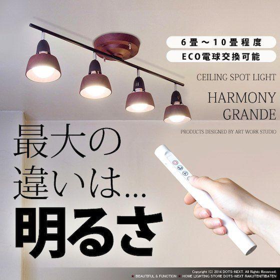 楽天市場 送料無料 シーリングスポットライト Harmony ハーモニー Aw