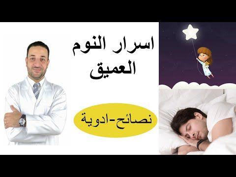مشاكل قلة النوم وعلاجه النوم الصحي النوم المتقطع الارق المزمن ادوية تساعد على النوم هتنام بسهولة Youtube Poster Health Movie Posters