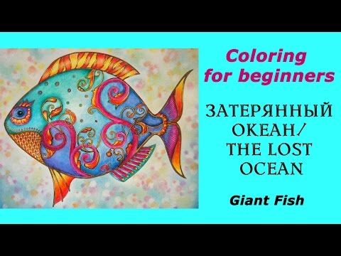 Youtube Lost Ocean Coloring Book Lost Ocean Coloring Books