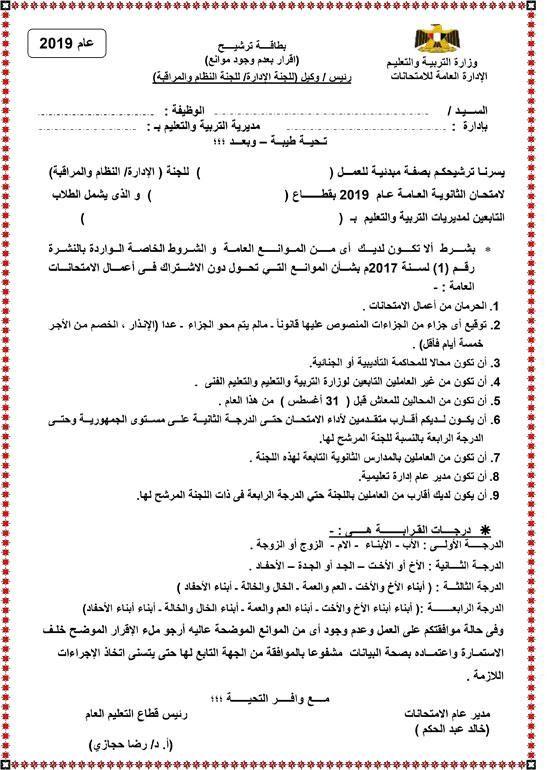 الخميس آخر موعد التقديم للعمل في لجان امتحانات الثانوية العامة تعرف على شروط التقديم