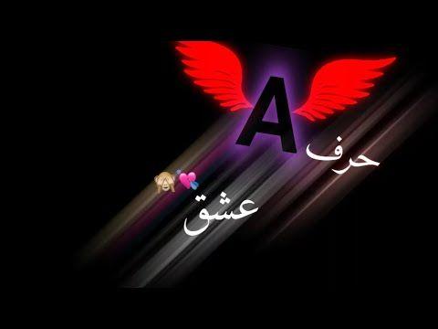 اغنية عشق حرف A كرومات شاشه سوداء بدون حقوق برنامج ايموفي فيديو ستار Youtube Neon Signs Neon Photo