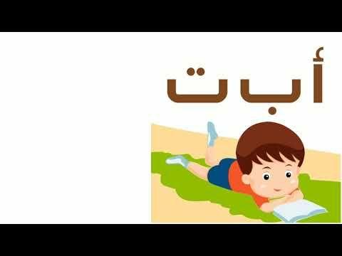 تعليم الحروف العربية للأطفال أ ب ت ث ج ح خ Arabic For Kids Youtube Fictional Characters Character Family Guy