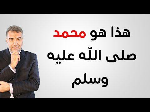 الدفاع عن النبي 1 هذا هو محمد صلى الله عليه وسلم Youtube Islam Incoming Call Screenshot Incoming Call
