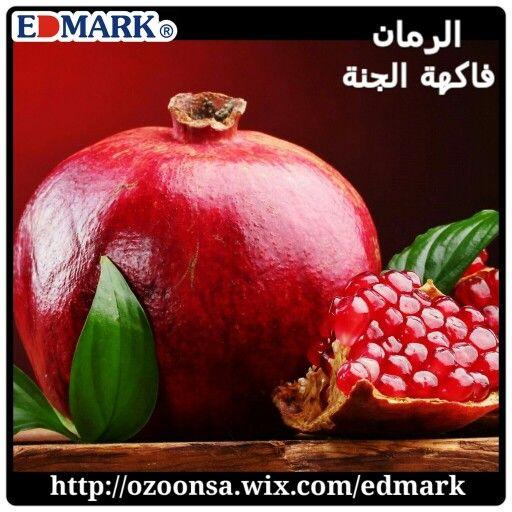 فاكهة لذيذة و مفيدة