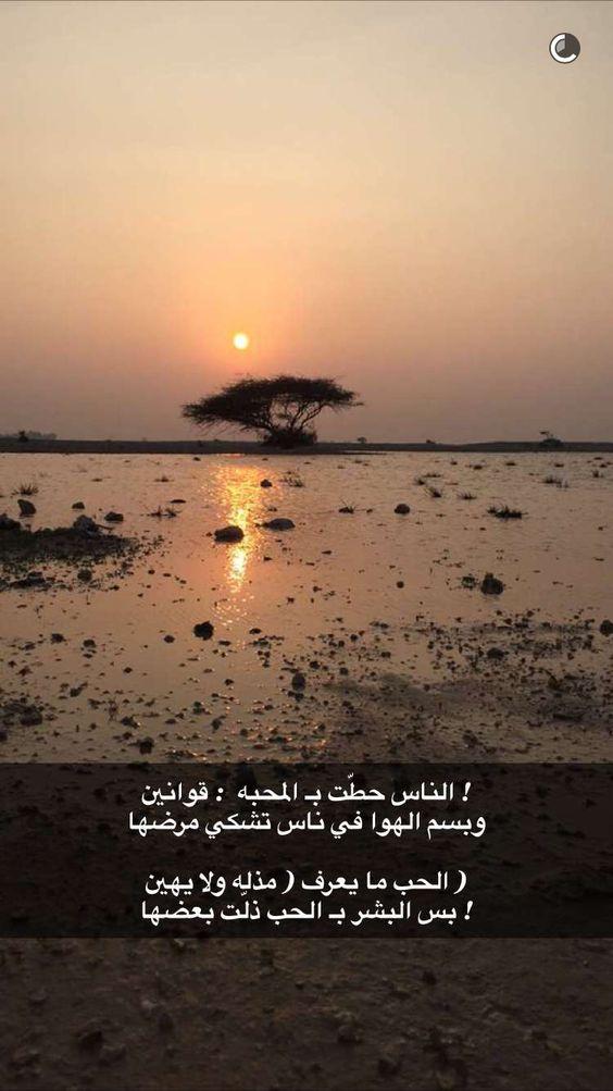 قوانين المحبة Weird Words Cute Love Images Arabic Love Quotes