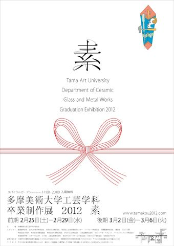 素 — 多摩美術大学工芸学科卒業制作展2012: Tama Art University Graduation Exhibition 2012