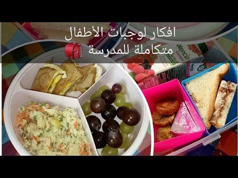 Pin On وجبات صحيه للمدرسه