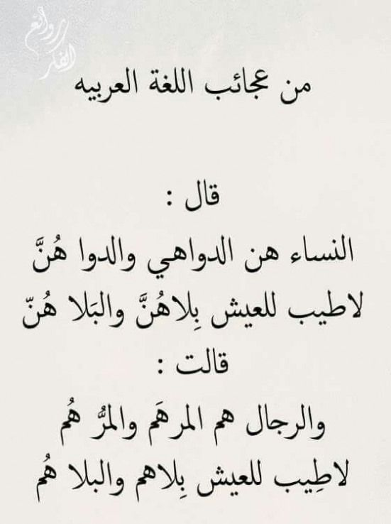 Lovequotes Arabic Love Quotes Words Quotes Cool Words Funny Arabic Quotes