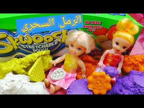 يوميات باربي تشيلسي وهدى يلعبون بالرمل السحري الحقيقي Skwooshi قصص اطفال قصيرة ألعاب أطفال صغا Youtube Cereal Pops Pops Cereal Box Cereal Box