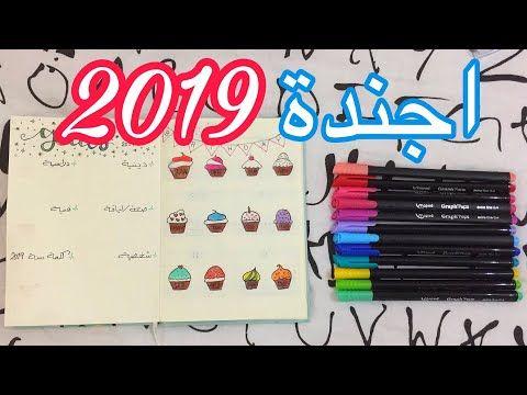 يلا نعمل اجندة 2019 من دفتر عادي بلانر لتنظيم الوقت Bullet Journal 2019 Youtube Bullet Journal Planner Journal