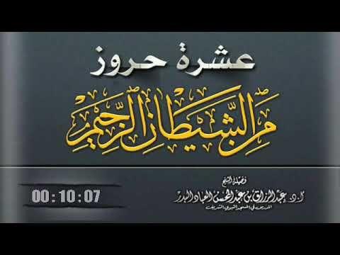 عشرة حروز من الشيطان الرجيم فضيلة الشيخ عبد الرزاق البدر حفظه الله Youtube I 9 Arabic Calligraphy