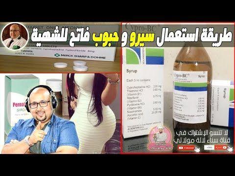 الطريقة الصحيحة لاستعمال سيروات وحبوب الفاتحة للشهية مع الدكتور عماد ميزاب Youtube Baseball Cards Jail Playbill