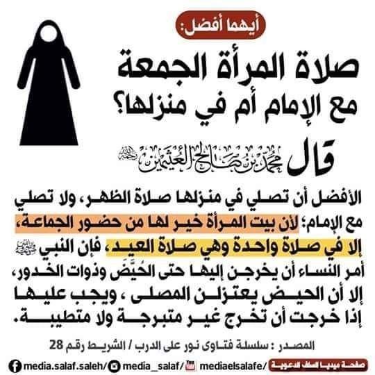 Pin By مريم أم عبد الرحمن و محمد الحب On درر و فوائد Quran Tafseer Math Quran
