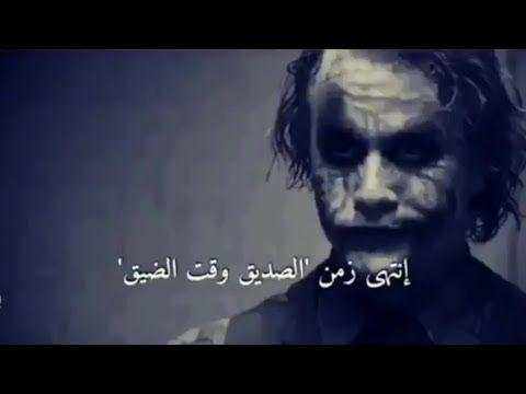 انتهى زمن الصديق وقت الضيق اجمل كلام جوكر عن الصديق Youtube Youtube Joker Movie Posters