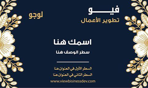 طباعة المذكرات باللغة العربية بسرعة فائقة مع الكتابة الصحيحة باللغة العربية التس Free Business Card Templates Elegant Business Cards Design Personal Cards