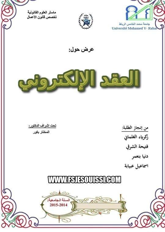 بحث حول العقد الالكتروني في القانون المغربي Pdf Word Doc Words Education