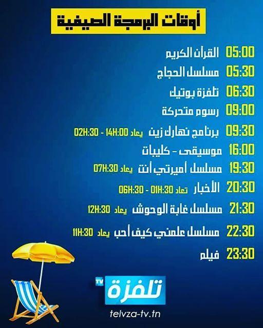 جدول ومواعيد برامج ومسلسلات قناة تلفزة تي في التونسية 2020 Ale Weather