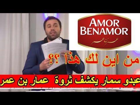 عبدو سمار يكشف ثروة مجمع عمار بن عمر وكيف نهب الأموال العمومية Youtube Youtube Music Content