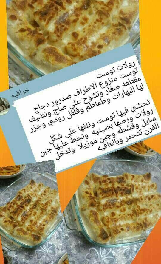 رولات التوست Food Receipes Food Yummy