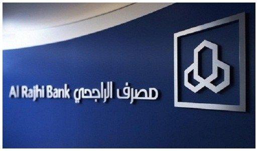 وظائف بنك الراجحي 1441 Fund Investment Banking Investors