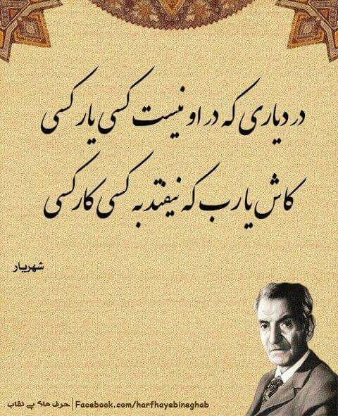 Pin By Mohammad Mehdi Saboori On Calligraphy Persian Poetry Poems Beautiful Persian Quotes