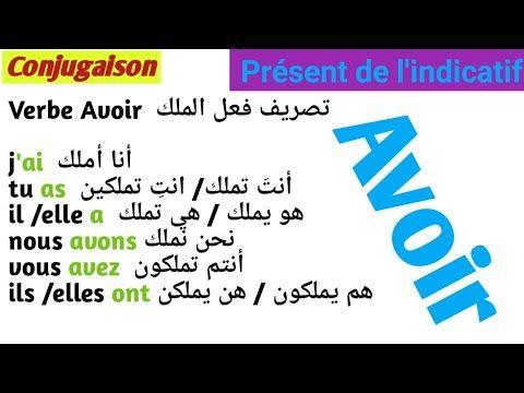 Conjugaison Du Verbe Avoir تصريف فعل الملك Youtube Tech Company Logos Company Logo Tech Companies