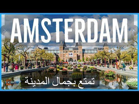 امستردام هولندا سياحة 10 حقائق لاتعرفها عن المدينة Youtube Amsterdam Calm Artwork Artwork