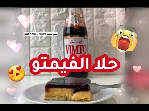 حلى الفيمتو بارد ولذيذ ويسرسح جربوه برمضان وفاجئي ضيوفك Youtube Yummy Food Food Vimto