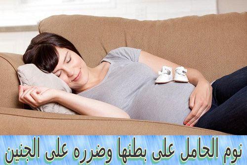 نوم الحامل على بطنها وضرره على الجنين Pregnant Sleep Toddler Bed Bean Bag Chair