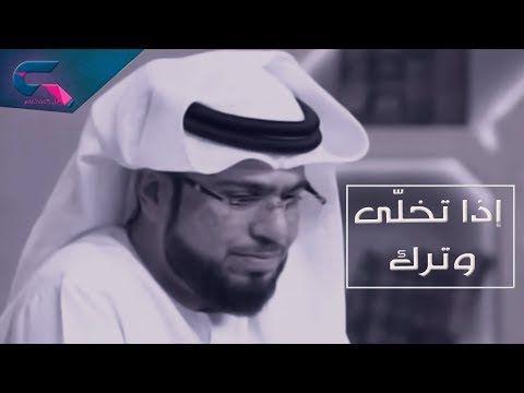 إذا استغنى عنك ورحل الشيخ وسيم يوسف Youtube Islam Quran Company Logo Tech Company Logos
