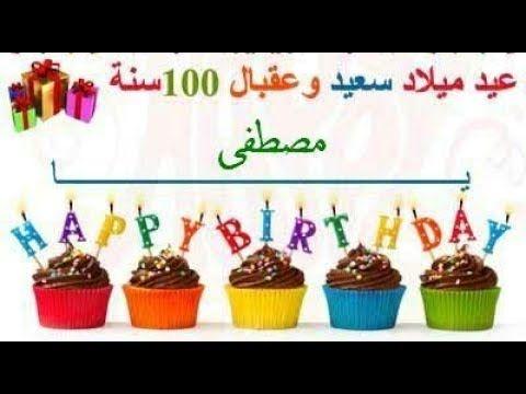عيد ميلاد سعيد يا مصطفى Mini Cupcakes Food Cake