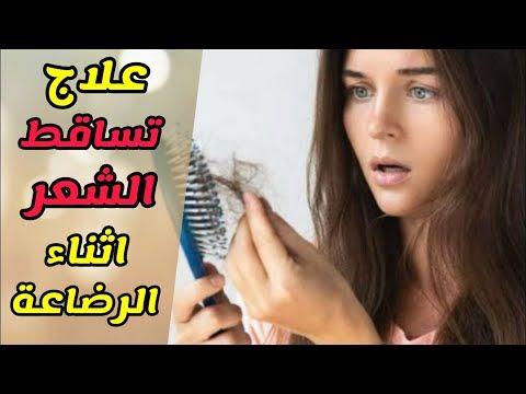 علاج تساقط الشعر اثناء الرضاعة تساقط الشعر عند الام المرضع اسبابه و علاجه Youtube Thumbs Up