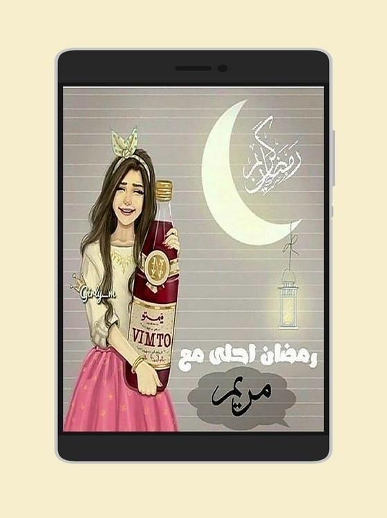 صور رمضان احلى مع اسمك للفيس بوك رمضان احلي مع حبيبي 2018 Vimto Jojo