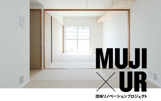 こわしすぎず、つくりすぎない。首都圏、中部、西日本と展開されてきた〈MUJI×UR…