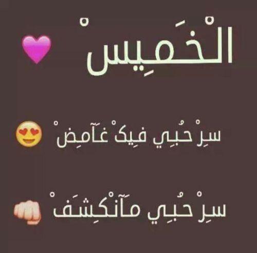 صور عبارات عن يوم الخميس بحث Google Hijrah Islam Arabic Calligraphy Calligraphy