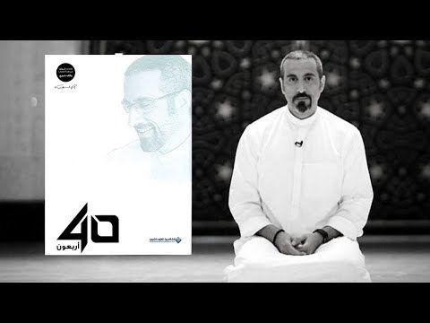 ٤٠ يوما من الخلوة كتاب أربعون أحمد الشقيري الجزء الأول Youtube Books To Read My Books Books