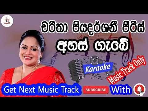 ahas gabe tharu kata gane mp3 free download