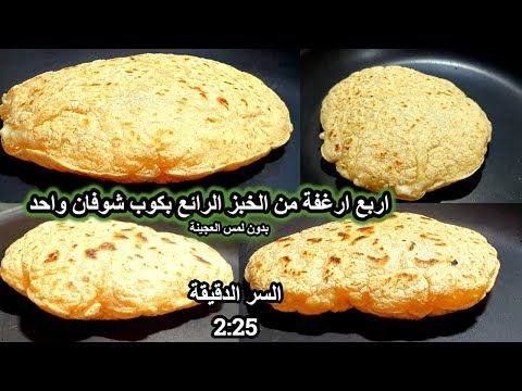 خبز الشوفان المنفوخ بدون عجن هينتفخ كله بدون خميرة عيش الطاسة لرمضان طريقة عمل خبز الشوفان للدايت Youtube Food Homemade Bread Recipes