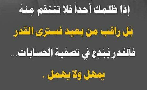 يمهل ولا يهمل Math Calligraphy Arabic Calligraphy